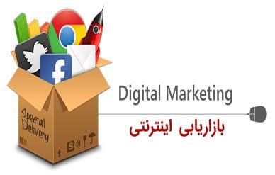وب کاربر دیجیتال مارکتینگ|بازاریابی اینترنتی