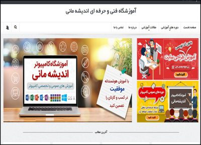 آموزشگاه اندیشه مانی|طراحی سایت وب کاربر