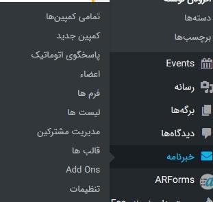 خبرنامه وردپرس|mymail
