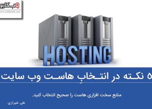 hosting-ebook-1-1