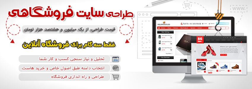 طراحی سایت، وب کاربر
