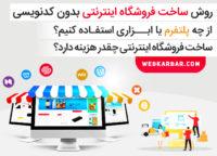 چگونگی و روش ساخت فروشگاه اینترنتی